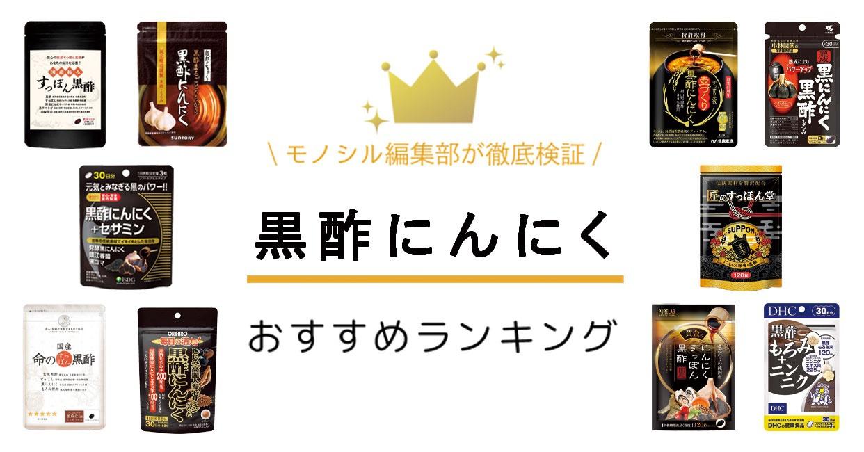 黒酢にんにくおすすめ人気ランキング12選!毎日の健康サポートや美容効果が期待できる!