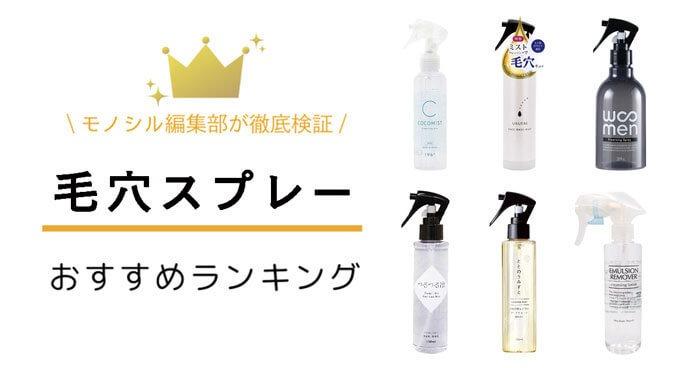 毛穴洗浄スプレー(ミスト)おすすめランキング7選!口コミで人気の市販・通販商品を徹底検証!