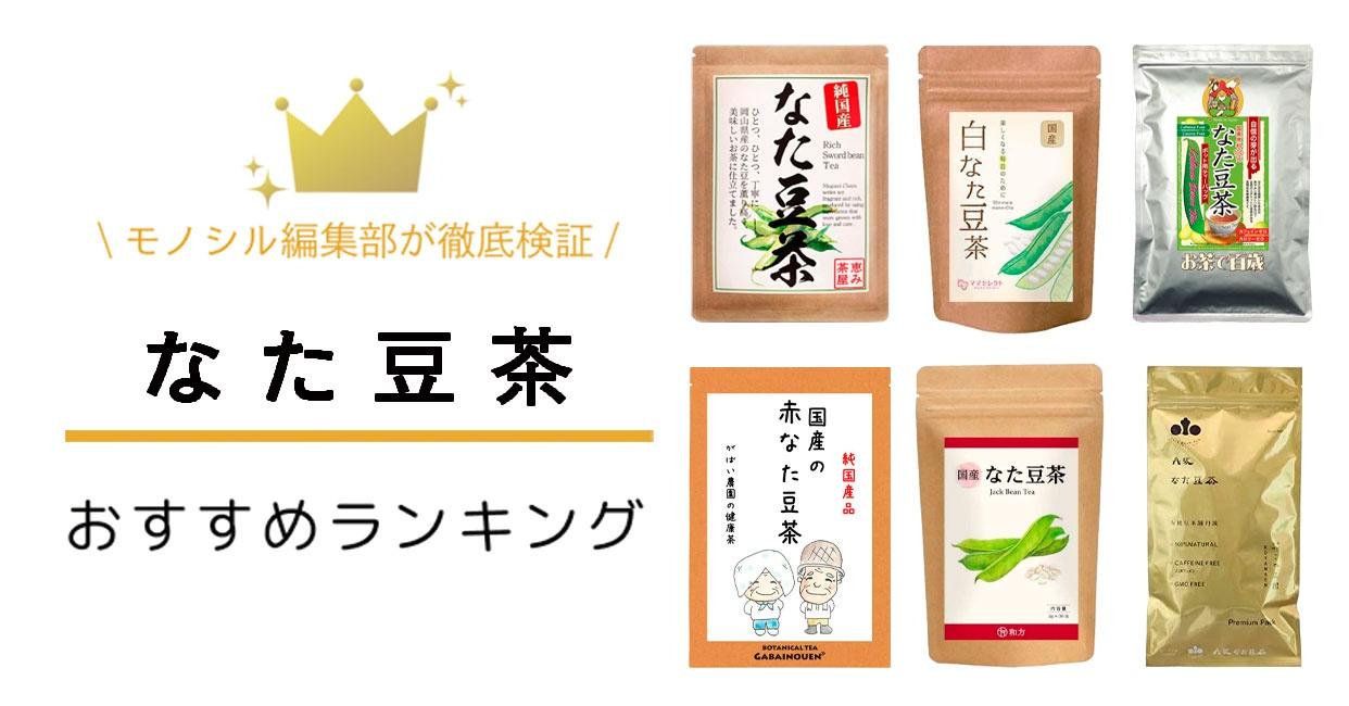 なた豆茶おすすめ人気ランキング10選!ノンカフェインで毎日の健康維持に効果が期待できる!