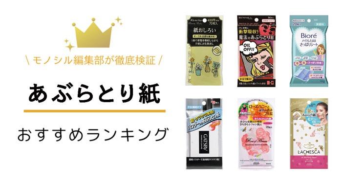 あぶらとり紙おすすめランキング22選!人気の京都よーじや商品も紹介!