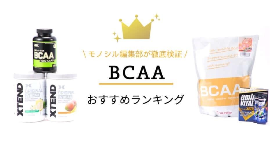 BCAAおすすめ人気ランキング14選!ダイエット・筋トレ向けコスパ品も厳選!