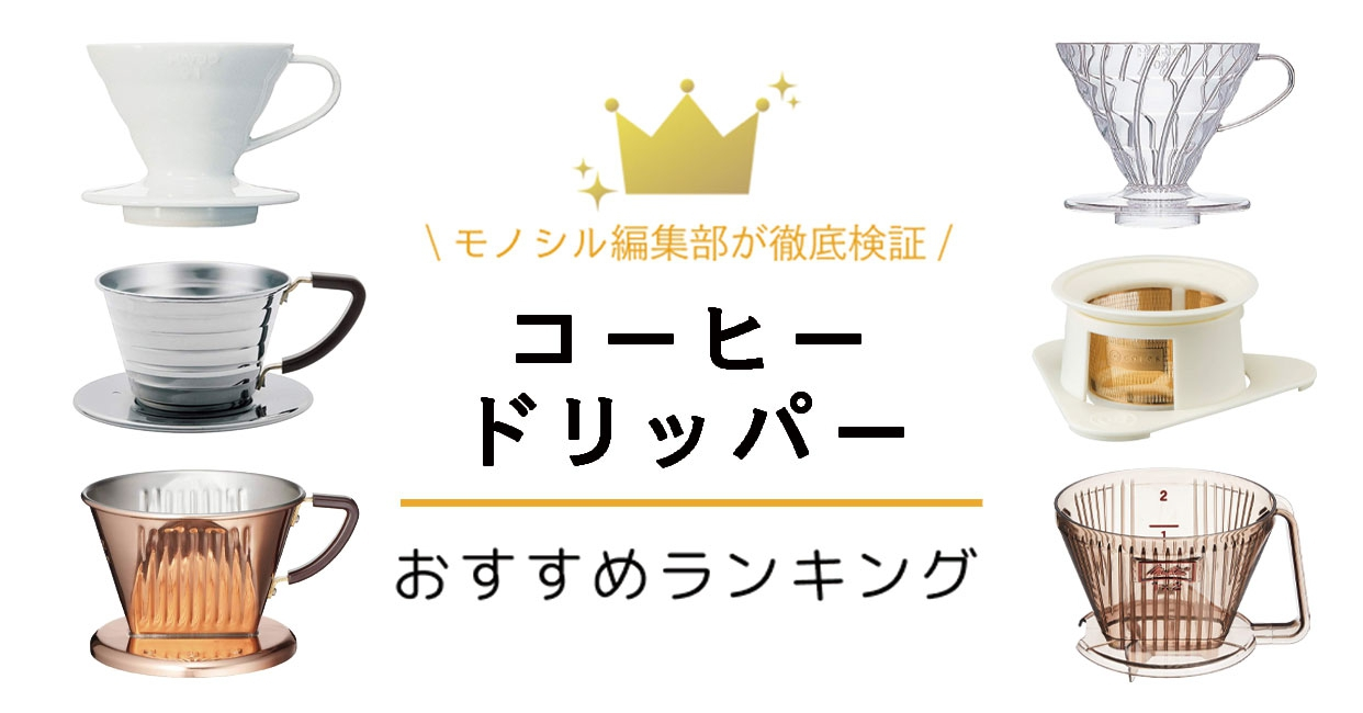 コーヒードリッパーおすすめ人気ランキング40選!おしゃれで本格的なコーヒーを自宅で!