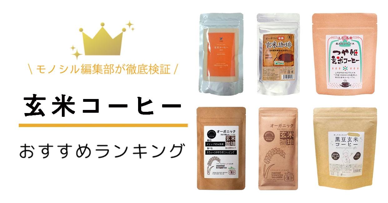 玄米コーヒーおすすめ人気ランキング7選!ノンカフェインで健康維持などに効果が期待できる!