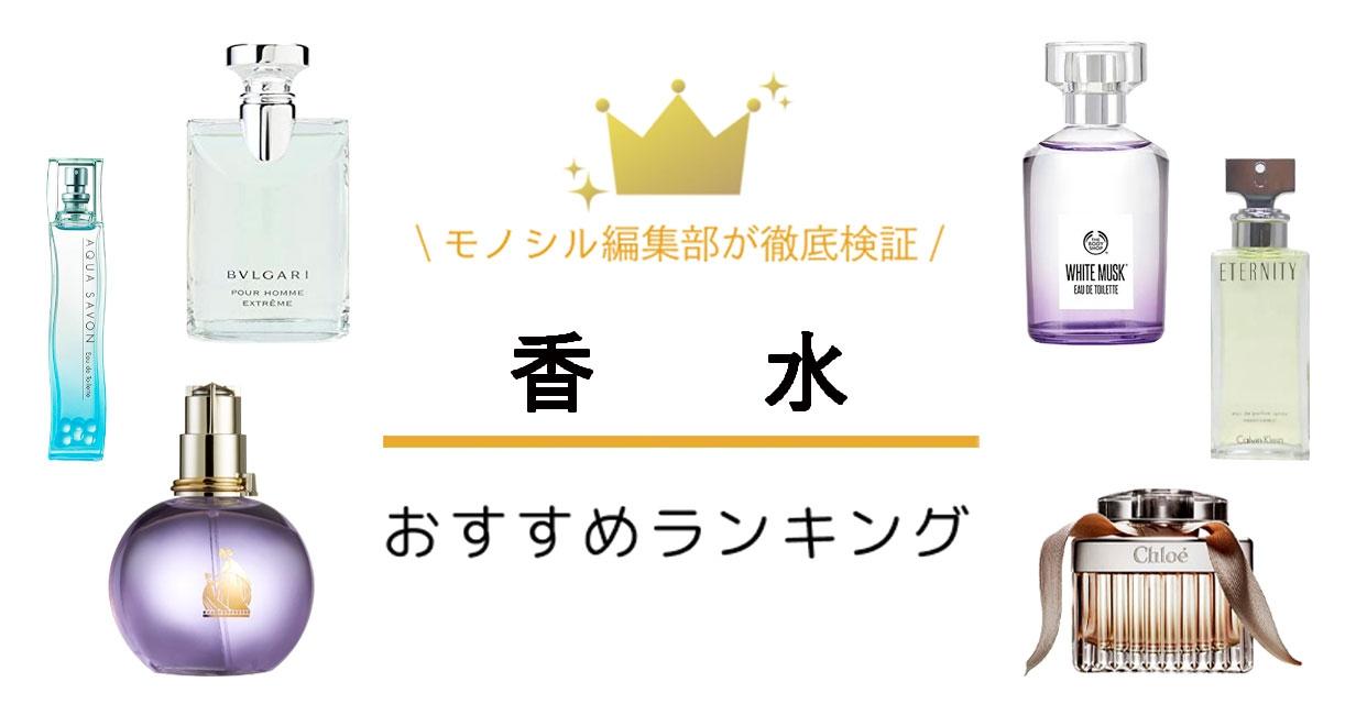 香水おすすめ人気ランキング107選!プレゼントに最適なものやメンズ向けもご紹介!