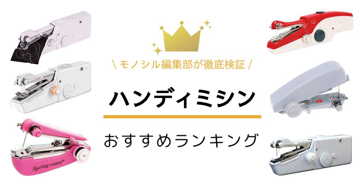 ハンディミシンおすすめ人気ランキング10選!ほつれ直しや裾上げなどに使い方簡単!