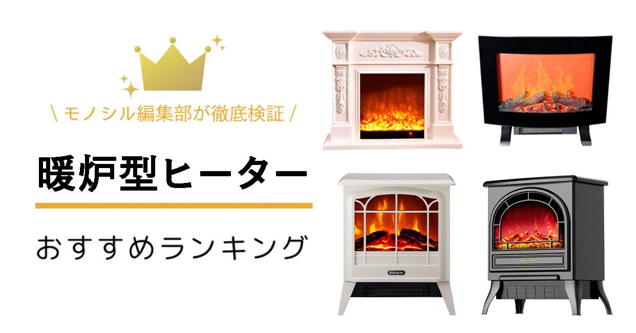 暖炉型ヒーターおすすめ人気ランキング9選!ノスタルジックで暖かな雰囲気を味わえる
