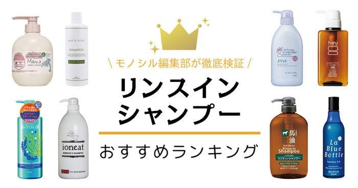 リンスインシャンプーおすすめランキング16選!メンズや子供向け商品も紹介