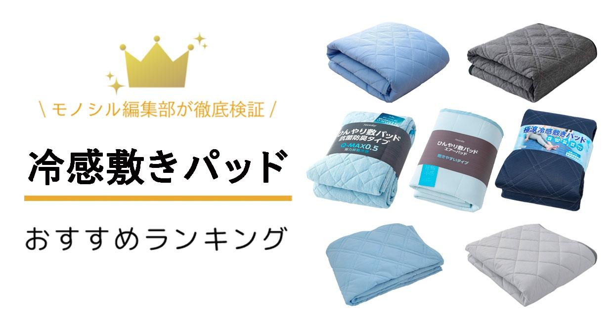 冷感敷きパッドおすすめ人気ランキング15選!アイリスオーヤマや昭和西川の商品もご紹介!