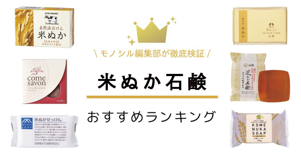 米ぬか石鹸おすすめ人気ランキング10選!美肌や保湿効果も期待できる!