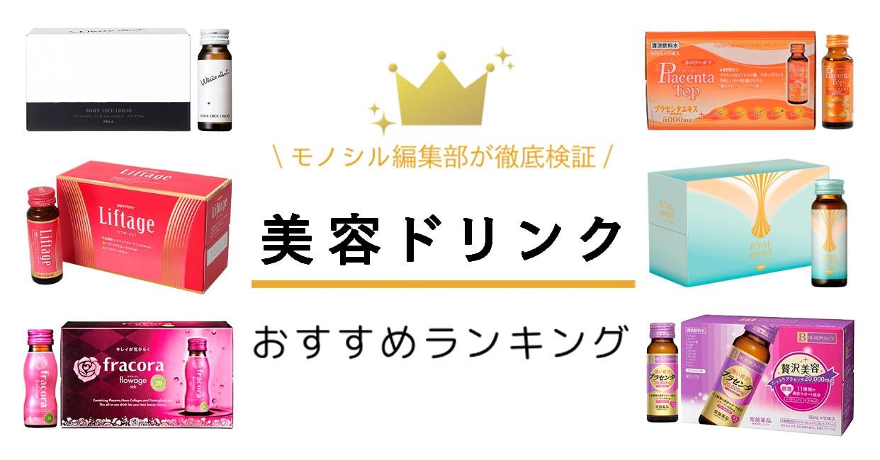 美容ドリンクおすすめ人気ランキング17選!コラーゲンやプラセンタなどの様々な美容成分が摂取できる