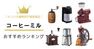 コーヒーミルおすすめ人気ランキング38選!電動・手動の選び方や使い方も紹介