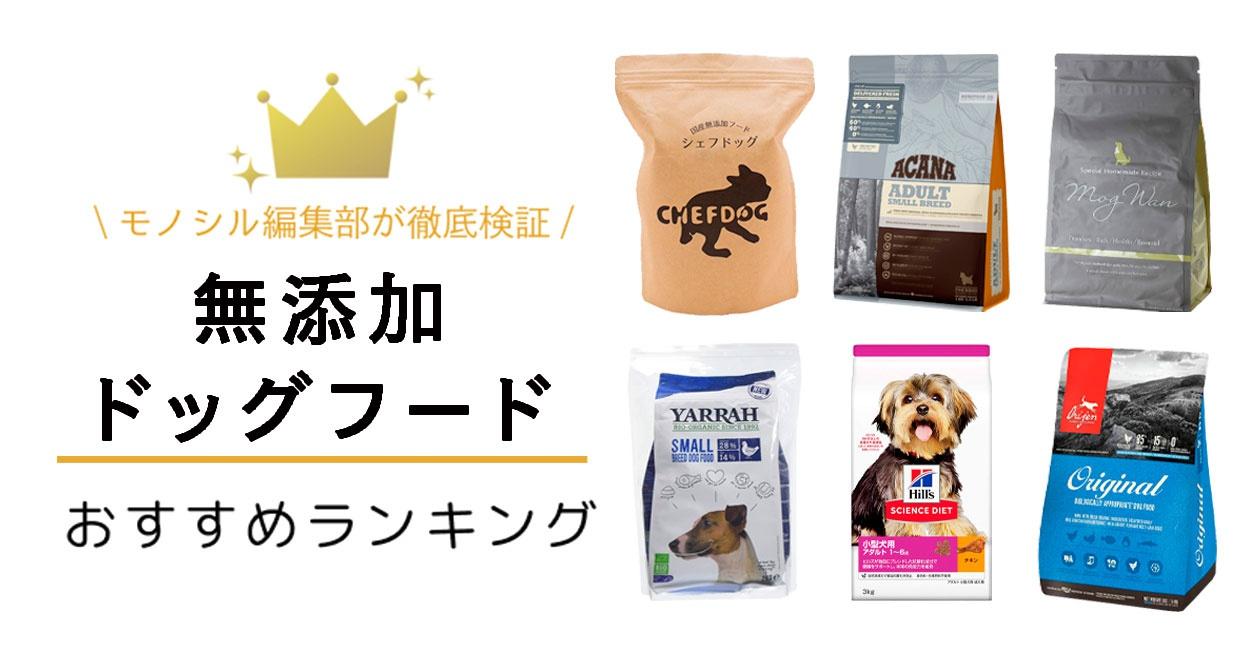 無添加ドッグフードおすすめ人気ランキング9選!愛犬の健康維持に安心の商品をご紹介!