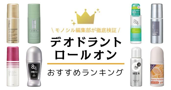 デオドラントロールオンおすすめランキング11選【ワキガ・ニオイ・汗を抑える】
