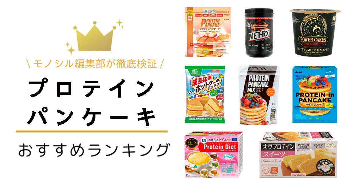 プロテインパンケーキおすすめ人気ランキング16選!ダイエットや身体づくり中のおやつに最適!