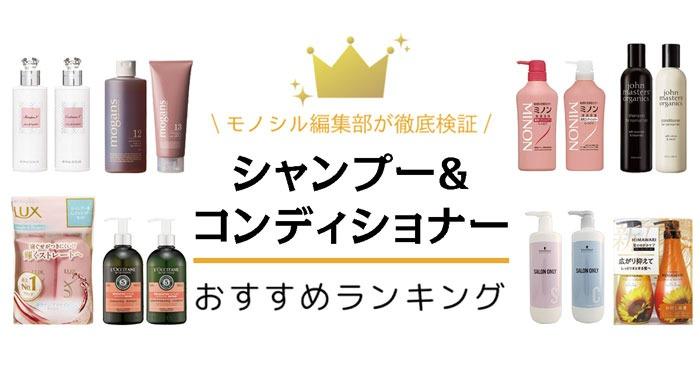 シャンプー・コンディショナーセットおすすめ最強ランキング10選!