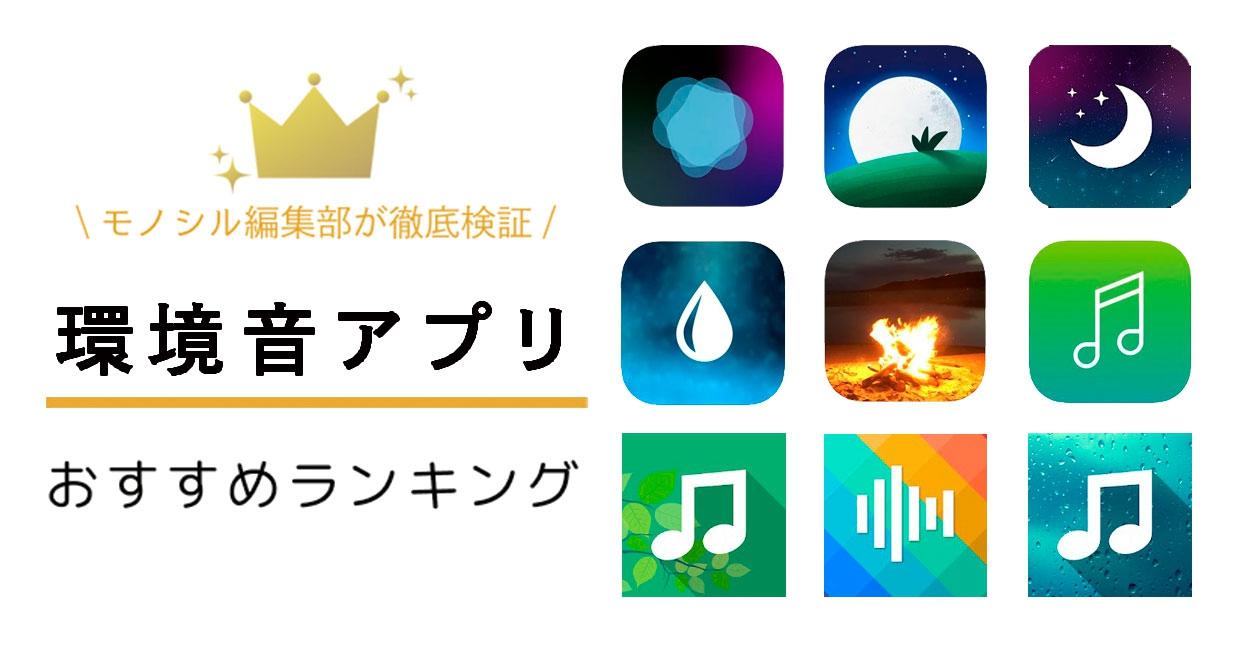 環境音アプリおすすめ人気ランキング13選!カフェの音や音楽も一緒に流せるものも!