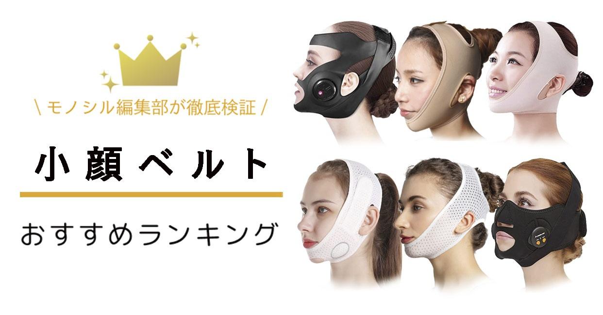 小顔ベルトおすすめ人気ランキング11選!入浴中や寝ながら使用できる商品も