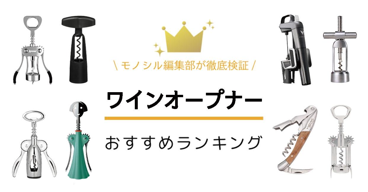 ワインオープナーおすすめ人気ランキング30選!手動・電動合わせて紹介!