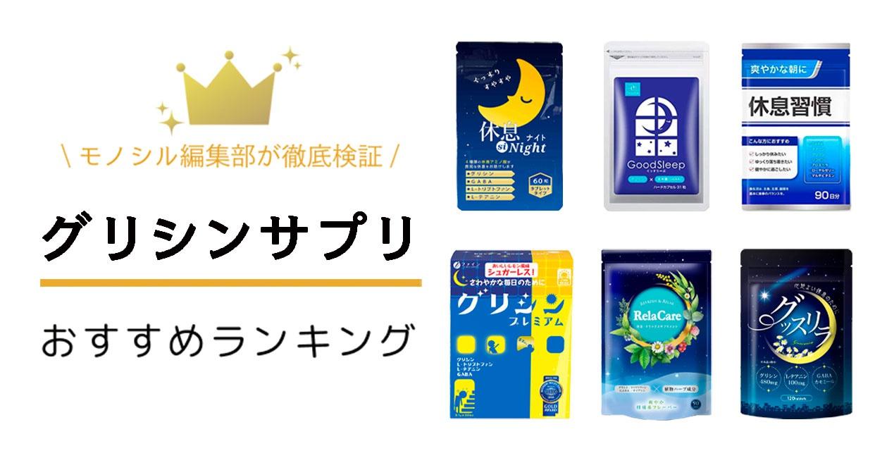 グリシンサプリおすすめ人気ランキング7選!睡眠の質向上の効果が期待できる!