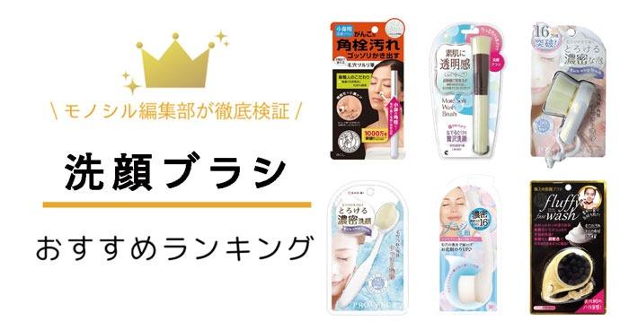 手動の洗顔ブラシ人気ランキング15選!毛穴汚れ・いちご鼻・ニキビ対策におすすめ!