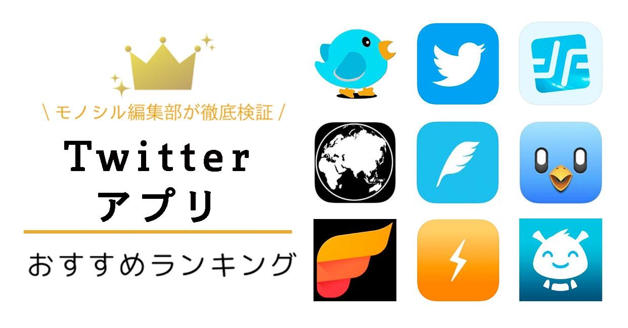 Twitterアプリおすすめ人気ランキング13選!Twitterをより快適に楽しめる!