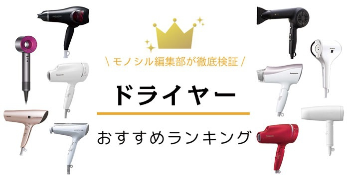 ドライヤーおすすめ人気ランキング23選【速乾・くせ毛・コスパ商品】