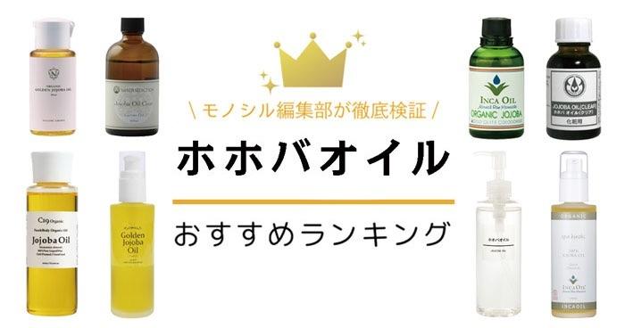 ホホバオイルおすすめ人気ランキング15選!無印などのオーガニック商品を紹介!