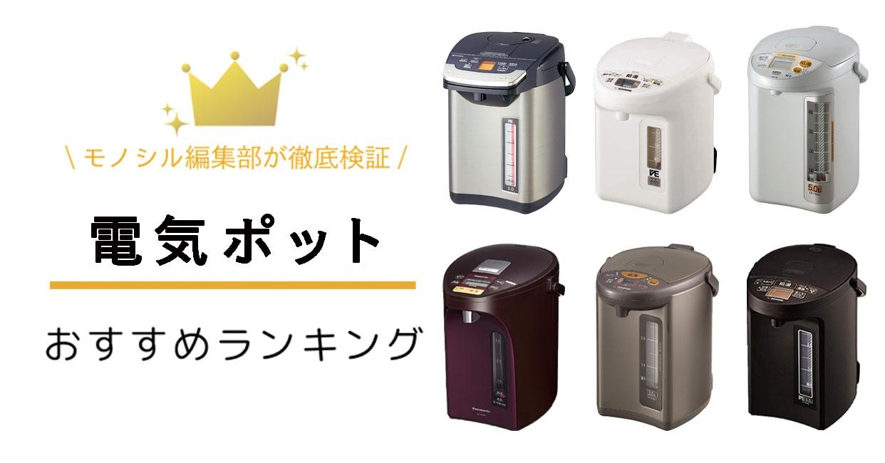 電気ポットおすすめランキング30選!安い&掃除簡単な人気商品を紹介!
