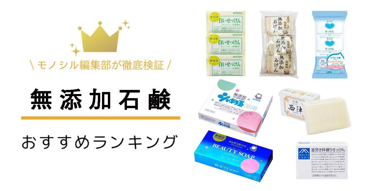 無添加石鹸おすすめ人気ランキング19選!健康的な素肌づくりやニキビ予防にも効果的