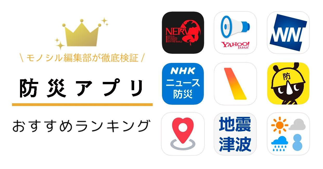 防災アプリおすすめ人気ランキング12選!NHKニュースやgooアプリなど口コミで比較!