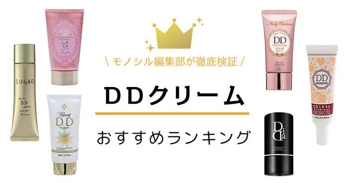 DDクリームおすすめ人気ランキング7選!CC・BBクリームとの違いも紹介!