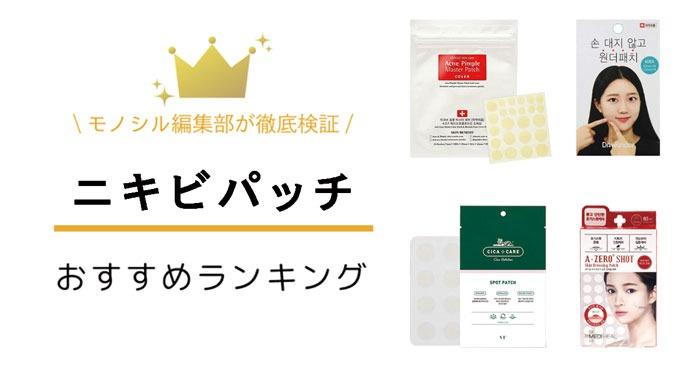 ニキビパッチおすすめランキング15選!韓国で人気のニキビケア商品