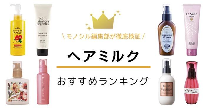 ヘアミルクおすすめ人気ランキング21選【口コミ話題のプチプラ・サロン専売品】