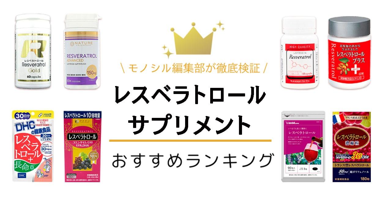 レスベラトロールサプリメントおすすめ人気ランキング9選!老化予防や美容効果が期待できる!