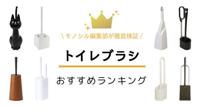 トイレブラシおすすめランキング32選!本格派ブラシ中心に紹介!