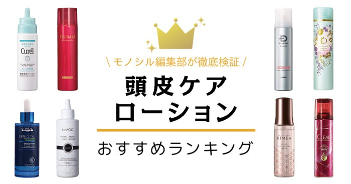頭皮ケアローションおすすめ人気ランキング16選【乾燥によるフケ・かゆみに!】