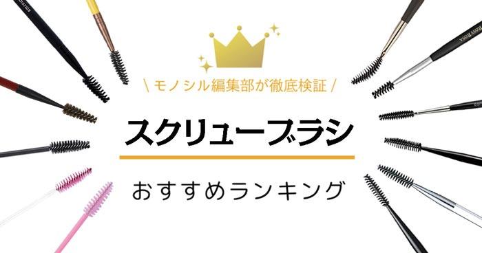 スクリューブラシおすすめ最強人気ランキング14選【美眉・美まつげになる!】