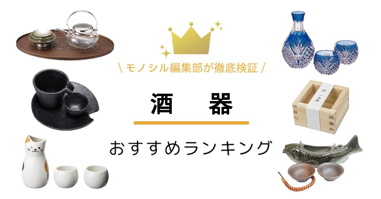 酒器おすすめ人気ランキング30選!日本酒や焼酎がおしゃれに飲めるものをご紹介