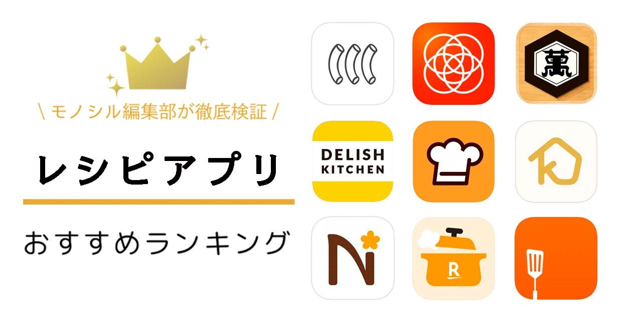レシピアプリおすすめ人気ランキング12選!ダイエット向け料理や離乳食メニューも