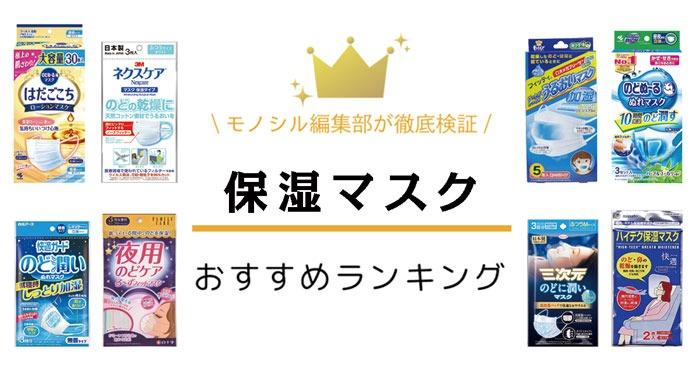 保湿マスクおすすめ人気ランキング15選【高保湿・コスパ商品も紹介!】