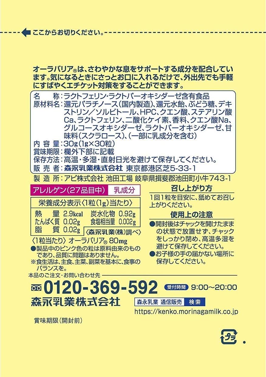 森永乳業(morinaga) 森永オーラバリアの商品画像8