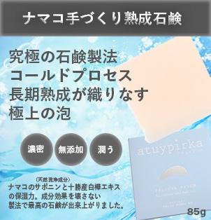 アチュイピリカ なまこ石鹸の商品画像3