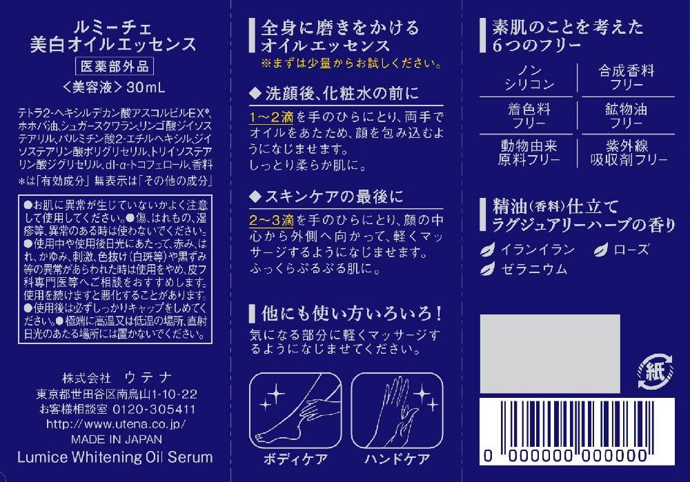 Lumice(ルミーチェ)美白オイルエッセンスの商品画像3