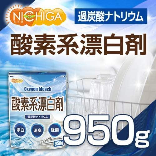 NICHIGA(ニチガ)酸素系漂白剤 (過炭酸ナトリウム)の商品画像2