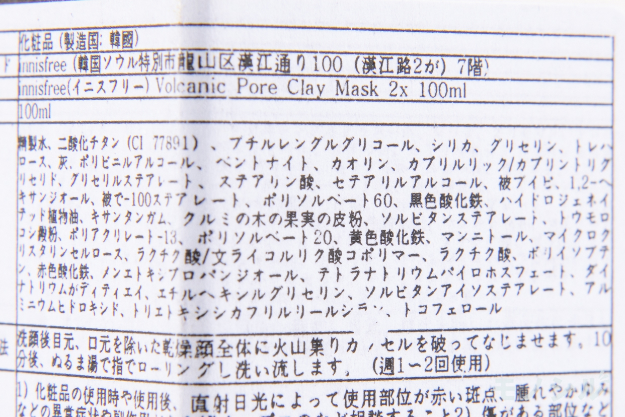 innisfree(イニスフリー) スーパーヴォルカニック ポア クレイマスク 2Xの商品画像2 商品の成分表