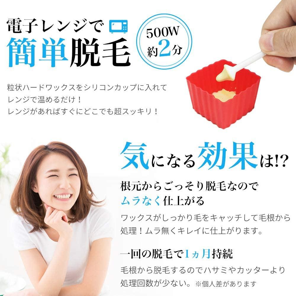 REPICA(リピカ)鼻毛ワックス脱毛キットの商品画像4