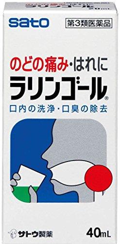 佐藤製薬(サトウ)ラリンゴールの商品画像