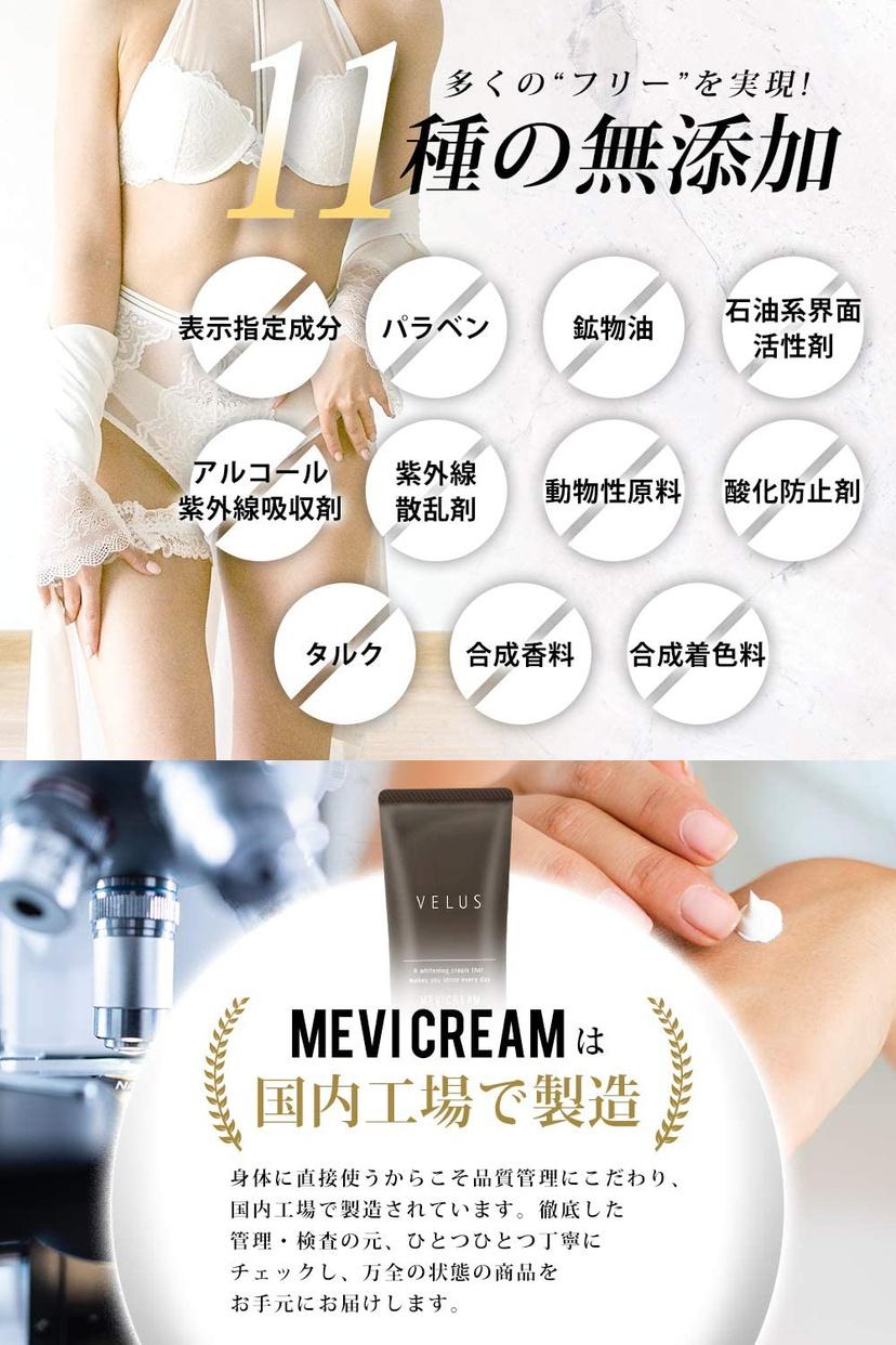 VELUS(ベルス) MeVicreamの商品画像7