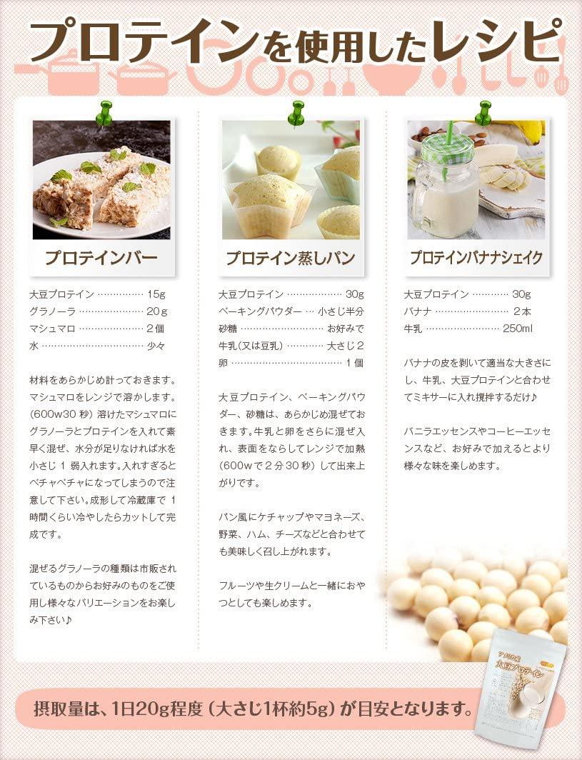 NICHIGA(ニチガ) 大豆プロテイン(アメリカ産)の商品画像9