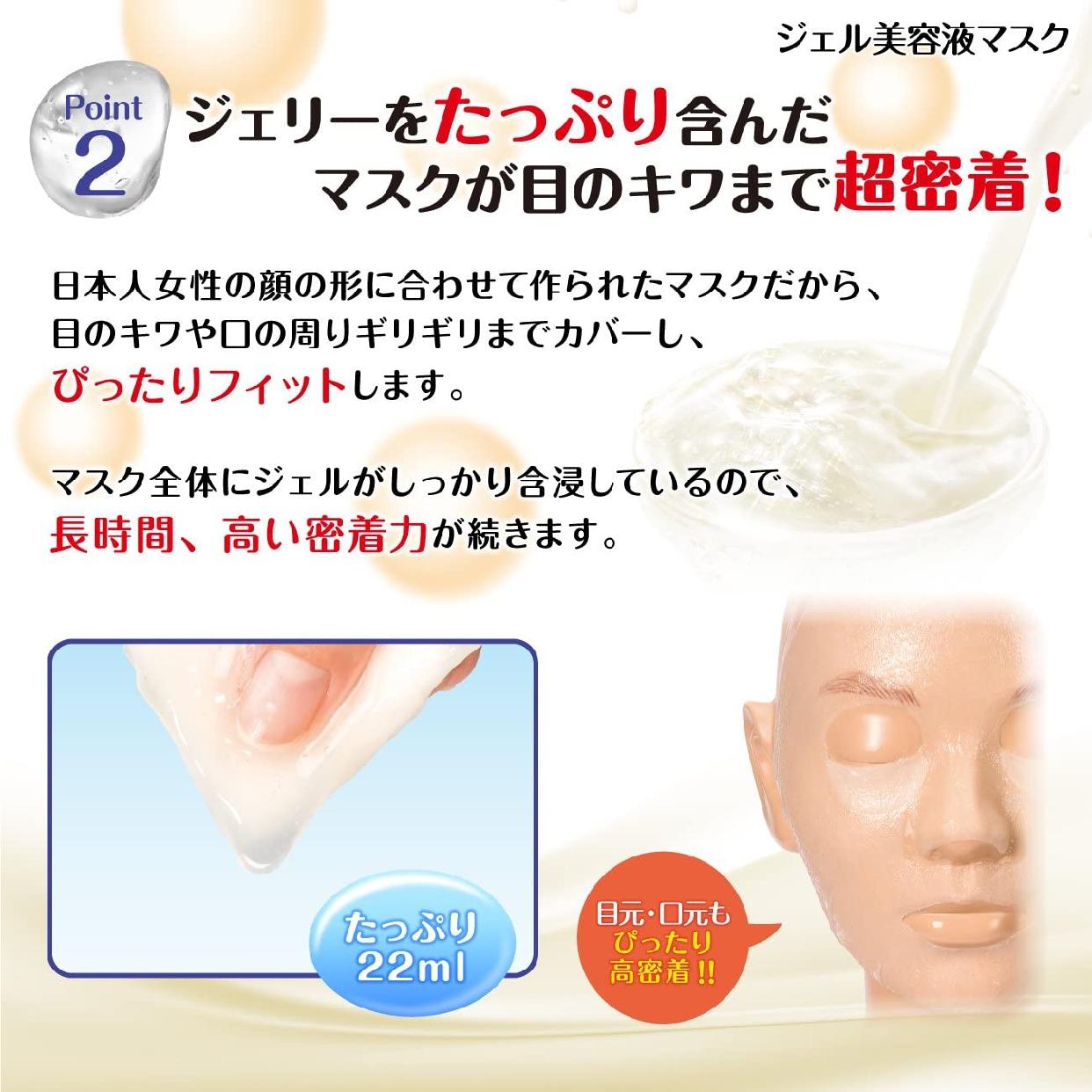 なめらか本舗 ジェル美容液マスクの商品画像9